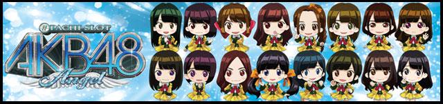 ●ぱちスロAKB48 エンジェル